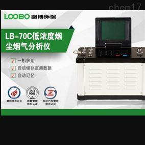 LB-70C烟尘烟气检测仪