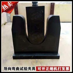 标准导向弯曲试验胎具夹具试验方法