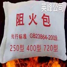 250型阻火包     大城向日葵安卓app免费下载电缆防火封堵厂家