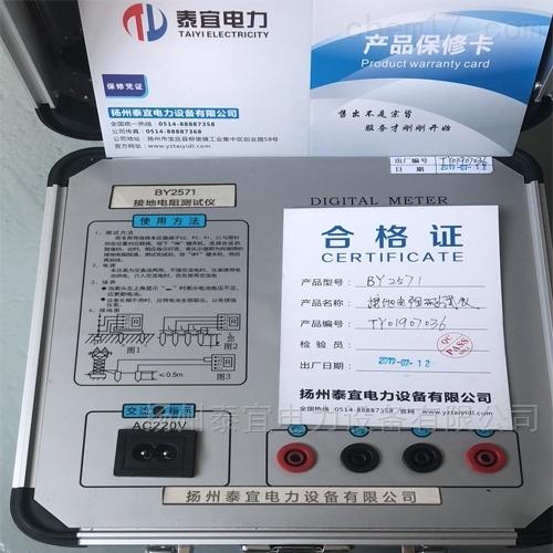 TY-3100接地电阻测试仪