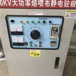 120KV熔喷布静电驻级机