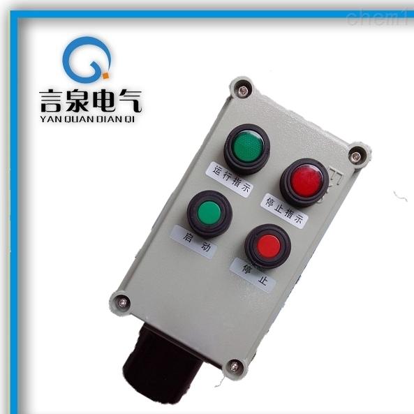 广东BZC53铝合金外壳落地式防爆操作柱