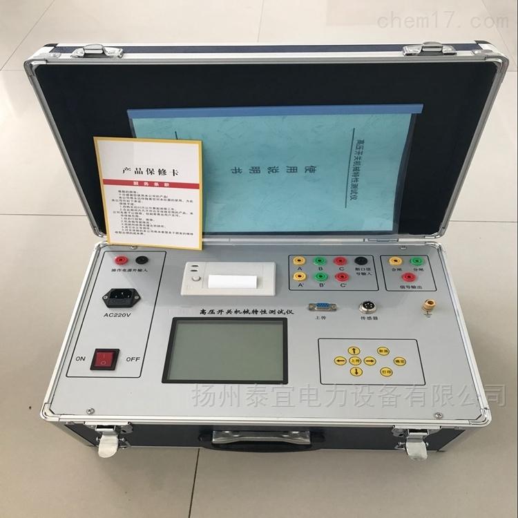 承试类五级一体式开关机械特性测试仪