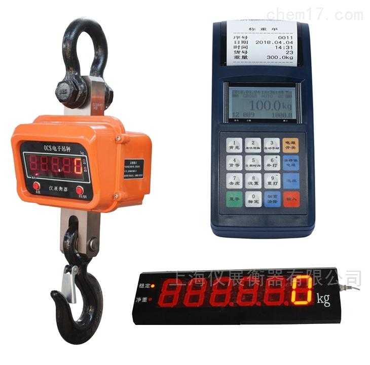 带RS232通讯电子吊钩秤供应