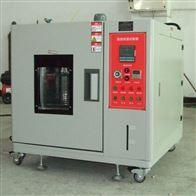 H-80深圳高溫高濕試驗箱價格