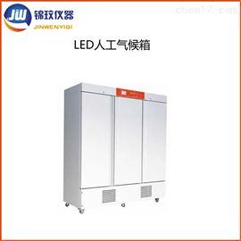 JMRC-2000D-LED2000升大容量环保型 LED冷光源人工气候箱