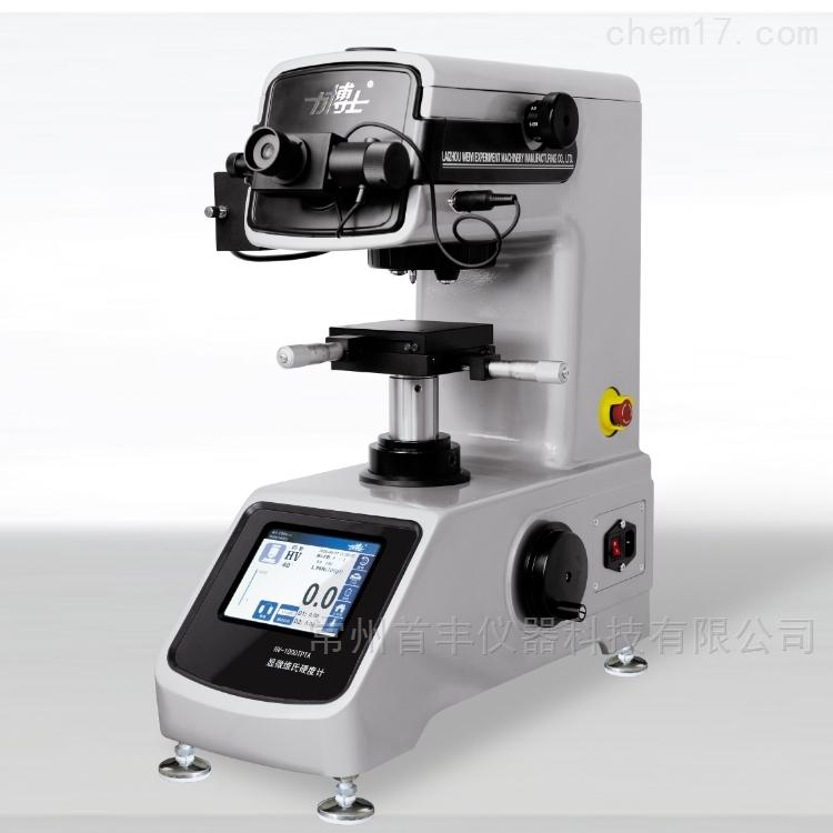 蔚儀HV-1000TPTA型數顯顯微維氏硬度計