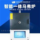 BYZN-7500智能一体马弗炉工业高温炉