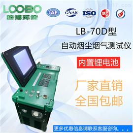 LB-70D青岛路博内置锂电池的便携式烟尘烟气检测仪