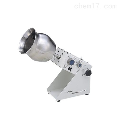 日本原装进口ASONE亚速旺混合器PM-01