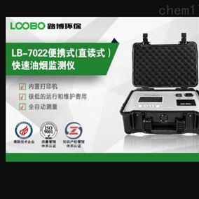 LB-7022现货便携式直读式快速油烟监测仪