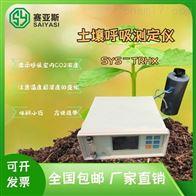 TRHX土壤呼吸测定仪