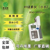 SPAD-502Plus叶绿素测量仪