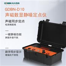GDBN-D10光大百纳-D10声磁数显静噪定点仪检测方法