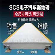 SCS50吨地磅秤出租