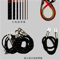 大电流纱编织线