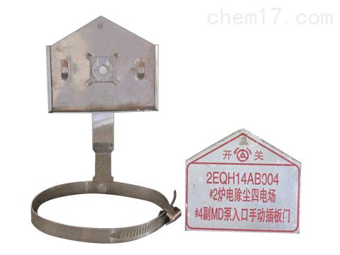 CZBP设备标示牌