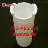 702-A65.021耶拿*元素分析儀反應罐