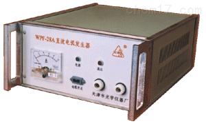 直流电弧发生器