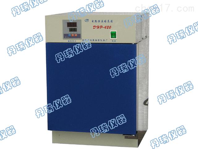 DHP-420電熱恒溫培養箱