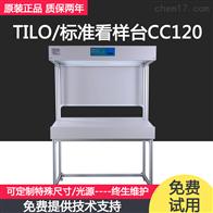 新款CC120CC120臺式標準看陽臺