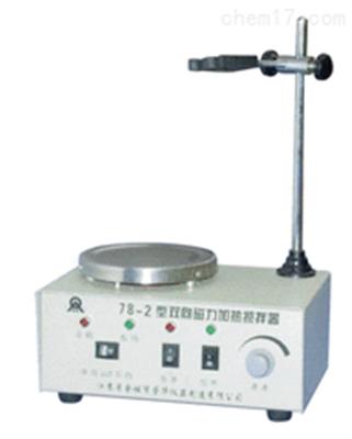79-3磁力搅拌器,郑州实验室磁力搅拌器