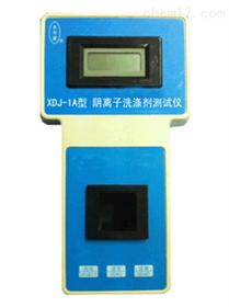 阴离子洗涤剂测定仪 阴离子合成洗涤剂测试仪 水质分析仪