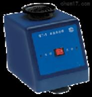 旋涡混合器 旋涡混合仪 混合分析仪 旋涡混合测试仪