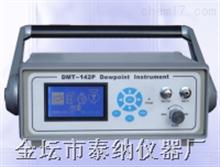 DMT-142P精密露点仪