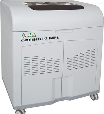 HZ-36A型液基薄層細胞制片機