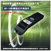 MS+-IS防爆型紅外線測溫儀