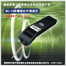 MS+-IS防爆型红外线测温仪