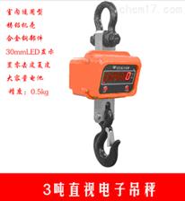 直视式OCS-U2吊秤专业供应3吨直视式OCS-U2电子吊秤