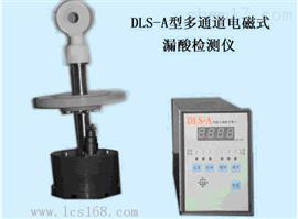 HJ18-DLS-A多通道电磁式漏酸检测仪 电磁式漏酸检测仪  工业介质弱电导率在线测量仪