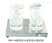 EMS-4A四头单控磁力搅拌器厂家