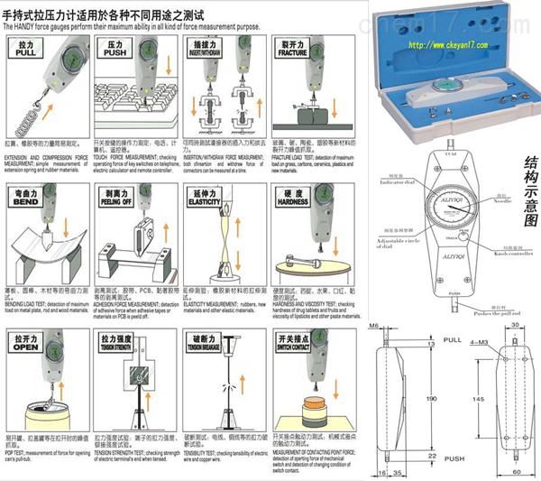 NK-30推拉力计,手持指针式拉压测力计原理