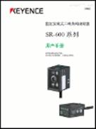 SR600【SR600】基恩士扫描器