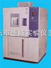 GDW(J)高低溫試驗箱