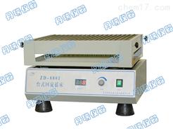 ZD-8801台式回旋振荡器