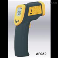 AR350红外测温仪