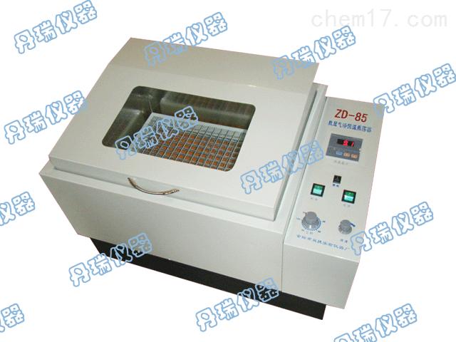 ZD-85气浴恒温振荡器(回旋/往复式)