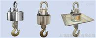 OCS武汉10吨直视吊秤,孝感20吨无线吊秤价格