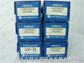 Chiralpak AD-H阿托伐他汀钙手性分析色谱柱