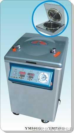 立式电热压力蒸汽灭菌器