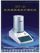 紅外線快速水分測定儀SFY-30