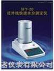 红外线快速水分测定仪SFY-20