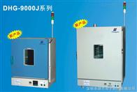 DHG-9640J精密烘箱精密烘箱DHG-9640J