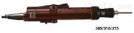 HIMAX 305/310/315/520/530/540S直插式電批