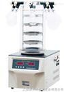 FD-1C-50 冷冻干燥机FD-1C-50