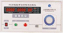 上海安标PA30/PA30A型数字泄漏电流测试仪